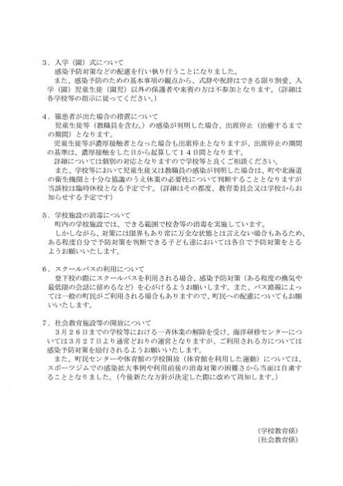 北海道 教育 委員 会 コロナ